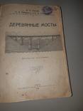 1915 Патон - Деревянные мосты со 1900 рисунками, фото №11