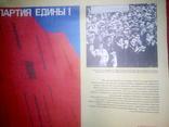 Плакат СССР      1982 год, фото №4