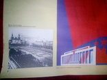 Плакат СССР      1982 год, фото №5