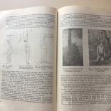 Книга «Судебная медицина» 1950 год, фото №5