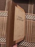 Р. Єндик. Слово до братів. Мюнхен - 1955 (діаспора), фото №3