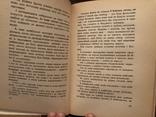 Р. Єндик. Слово до братів. Мюнхен - 1955 (діаспора), фото №5