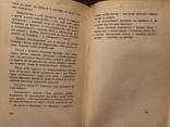 Р. Єндик. Слово до братів. Мюнхен - 1955 (діаспора), фото №6
