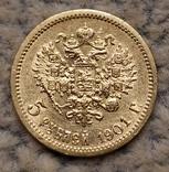 5 рублей 1901г., фото №3