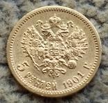 5 рублей 1901г., фото №4
