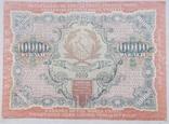 10 000 рублей 1919 г., фото №2