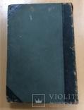 Большая энциклопедия 1900 года. 2 том. 25х17 см, фото №3