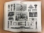 Большая энциклопедия 1900 года. 2 том. 25х17 см, фото №10