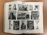 Большая энциклопедия 1900 года. 2 том. 25х17 см, фото №11