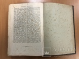 Большая энциклопедия 1900 года. 2 том. 25х17 см, фото №13