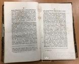 История Флорентийского собора. Москва 1847 год., фото №11
