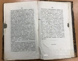 История Флорентийского собора. Москва 1847 год., фото №12