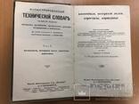 Технический словарь по автомобилям, лодкам и тд за 1910 год, фото №6