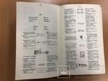 Технический словарь по автомобилям, лодкам и тд за 1910 год, фото №8