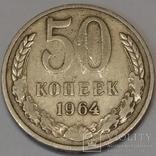СРСР 50 копійок, 1964