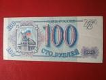 100 руб. 1993 г.-Нг 8530529, фото №2