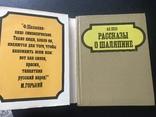 1973 Рассказы о Шаляпине, фото №2
