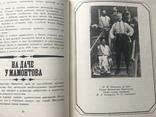 1973 Рассказы о Шаляпине, фото №5