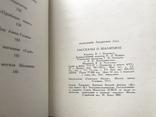 1973 Рассказы о Шаляпине, фото №10