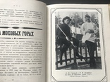 1973 Рассказы о Шаляпине, фото №12