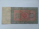 100 рублей 1898, фото №3