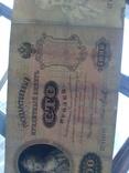 100 рублей 1898, фото №4