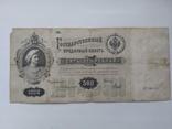 500 рублей 1898, фото №2