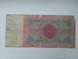 500 рублей 1898, фото №3