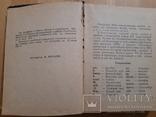 Москва краткий справочник для приезжающих 1961, фото №4