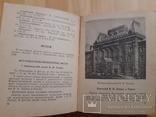 Москва краткий справочник для приезжающих 1961, фото №6