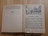 Москва краткий справочник для приезжающих 1961, фото №7