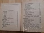 Москва краткий справочник для приезжающих 1961, фото №8