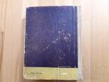 Москва краткий справочник для приезжающих 1961, фото №11