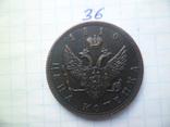 Копейка 1810 год копия, фото №2