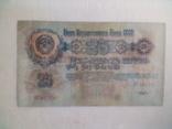 25 рублей 1947 года., фото №3