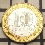 Росія 10 рублів, 2014 Республіка Інгушетія