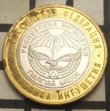 Росія 10 рублів, 2014 Республіка Інгушетія фото 2