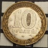 Росія 10 рублів, 2000 55-та річниця Перемоги у Великій Вітчизняній війні 1941-1945 рр. фото 2