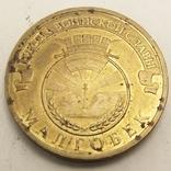 Росія 10 рублів, 2011 Малгобек