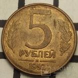 """Росія 5 рублів, 1992 """"М"""" - Москва"""