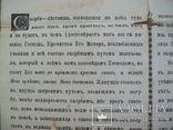 1896 г. Старый Плакат 30-43 см., фото №5