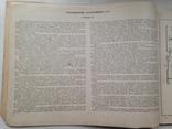 Радиосхемы Пособие для радиокружков Матлин С.Л. 1964 64 с., фото №4