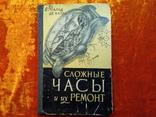Д.Д.Карль.Сложные ЧАСЫ и их Ремонт.1960 г.,7000 тираж, фото №2