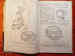 Д.Д.Карль.Сложные ЧАСЫ и их Ремонт.1960 г.,7000 тираж, фото №6