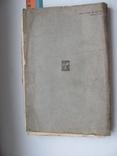 Лейтес, А.  Десять років української літератури т 2 1928 р, фото №4