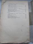 Лейтес, А.  Десять років української літератури т 2 1928 р, фото №12