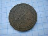 5 копеек 1926, фото №2