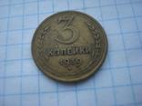 3 копейки 1939, фото №2