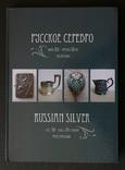Русское серебро. Гид каталог с ценами и клеймами, фото №2