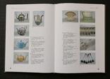 Русское серебро. Гид каталог с ценами и клеймами, фото №7